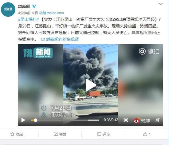 江苏一纺织厂发生大火 火焰窜出房顶黑烟冲天而起