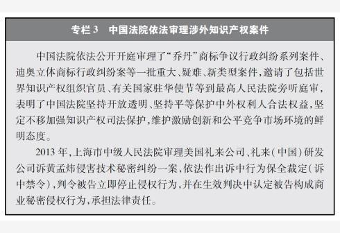 新华社图表,北京,2018年9月24日 图表:专栏3 中国法院依法审理涉外知识产权案件