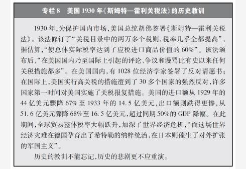新华社图表,北京,2018年9月24日图表:专栏8 美国1930年《斯姆特―霍利关税法》的历史教训