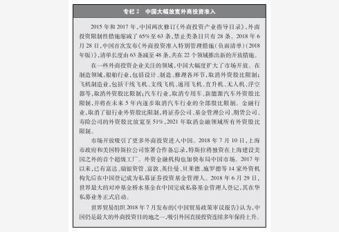 新华社图表,北京,2018年9月24日 图表:专栏2 中国大幅放宽外商投资准入