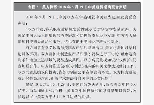 新华社图表,北京,2018年9月24日图表:专栏7 美方撕毁2018年5月19日中美经贸磋商联合声明
