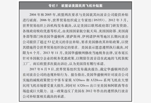 新华社图表,北京,2018年9月24日图表:专栏5 欧盟诉美国民用飞机补贴案