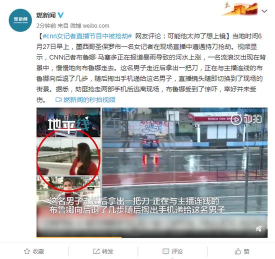 cnn女记者直播节目中被抢劫 网友:可能他太帅想上镜