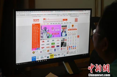 资料图:用户在电脑前网购。中新社记者 吕明 摄