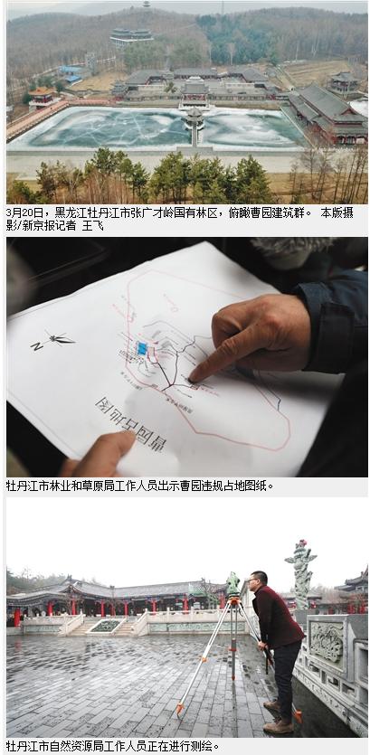 黑龙江毁林削山建私人庄园 高墙