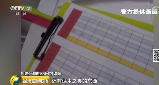骗清华教授1800万的诈骗团伙落网 涉案高达1.2亿