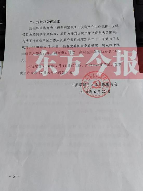 潢川县人民医院对阮某锋的处理决定