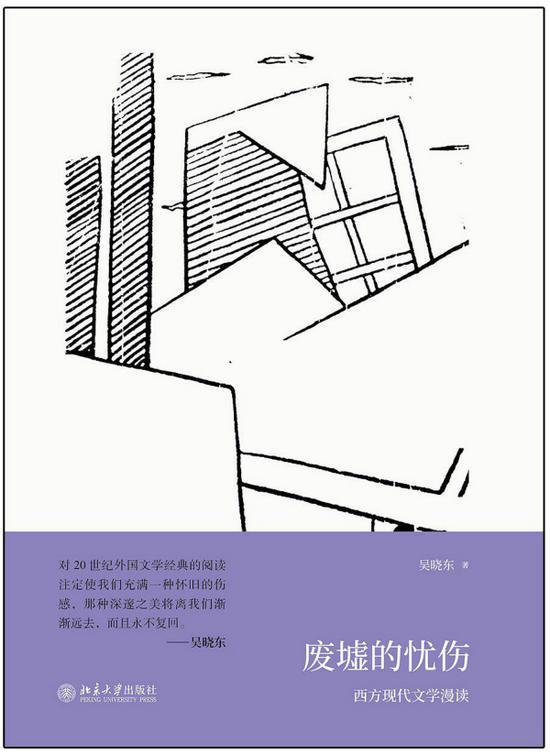 《废墟的忧伤:西方现代文学漫读》