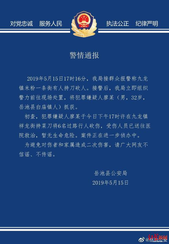 岳池县公安局通报