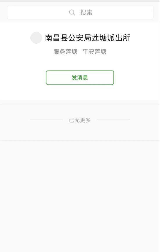 江西南昌市国土资源局官微2年多未更新(图)