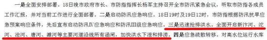 宿州市水利局官方网站截图