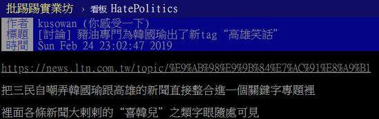 绿媒为羞辱韩国瑜建专题起名高雄笑话 台网友怒怼