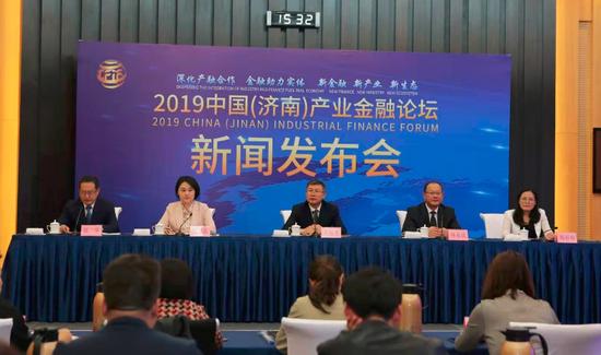2019中国(济南)产业金融论坛 即将盛大开幕