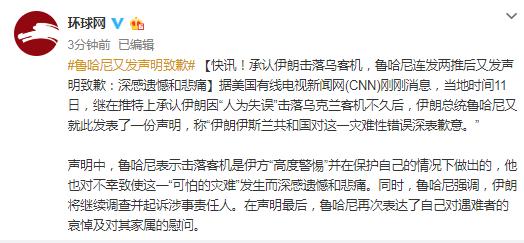 广州搬迁 公司鲁哈尼连发两推后又发声明致歉:深感遗憾和悲