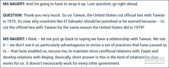 图自美国国务院网站
