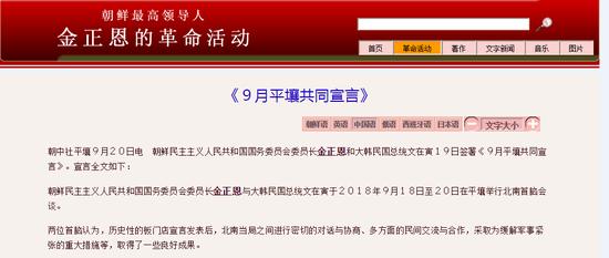 朝中社报道截图
