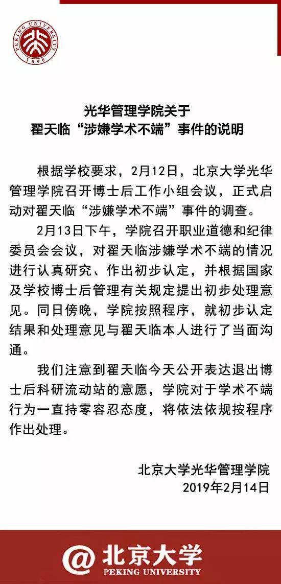 """环球时报谈""""翟天临事件"""":希望形成广泛的震慑"""