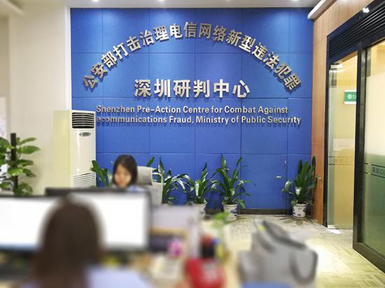 位于深圳的公安部打击治理电信网络新型违法立功研判中心于2016年7月创立。 澎湃新闻记者 朱远祥 图