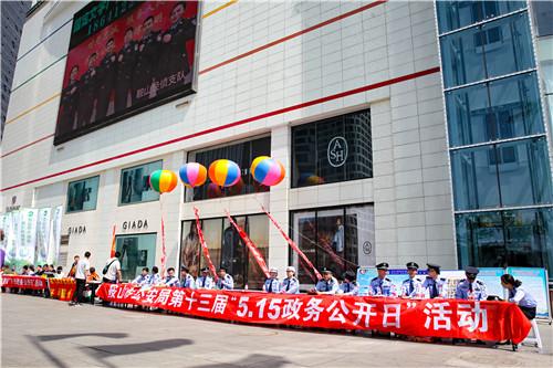 鞍山市公安局组织开展政务公开日