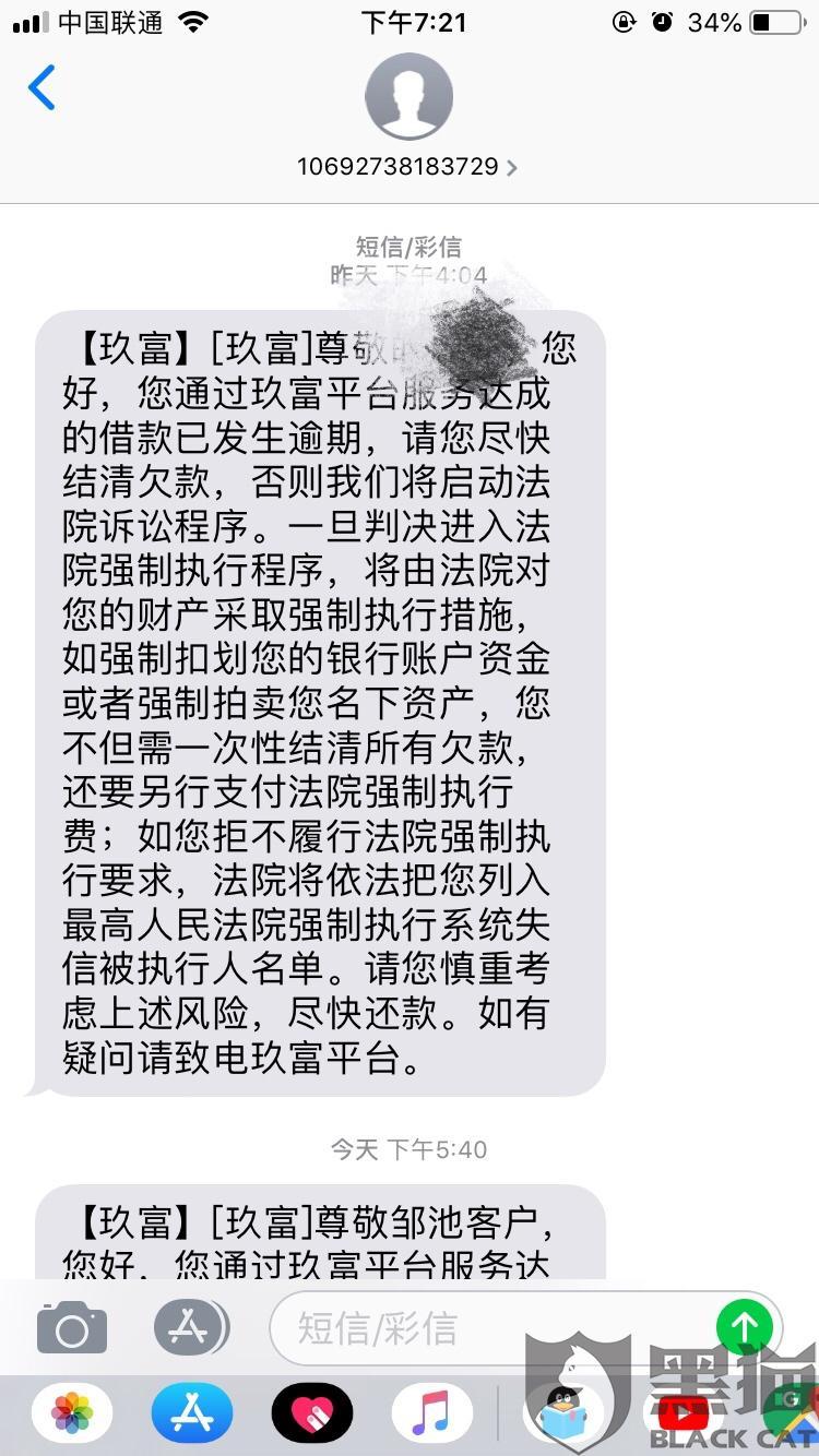 黑猫投诉:停止暴力催收,短信威胁,变相收取高利息及服务费,阴
