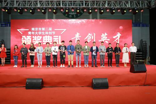 南京大学生双创节落幕,智能擦窗机器人等获奖