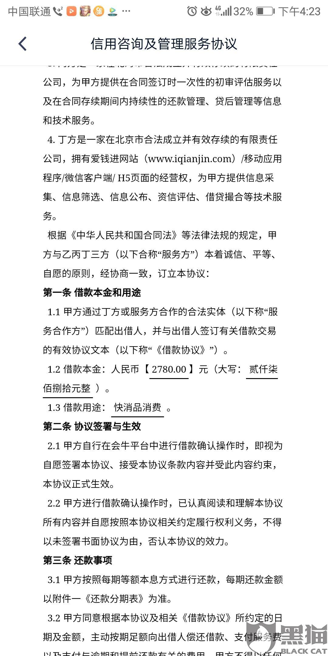 黑猫投诉:阴阳合同,借2000,合同上写的是借款本金是2780元下款