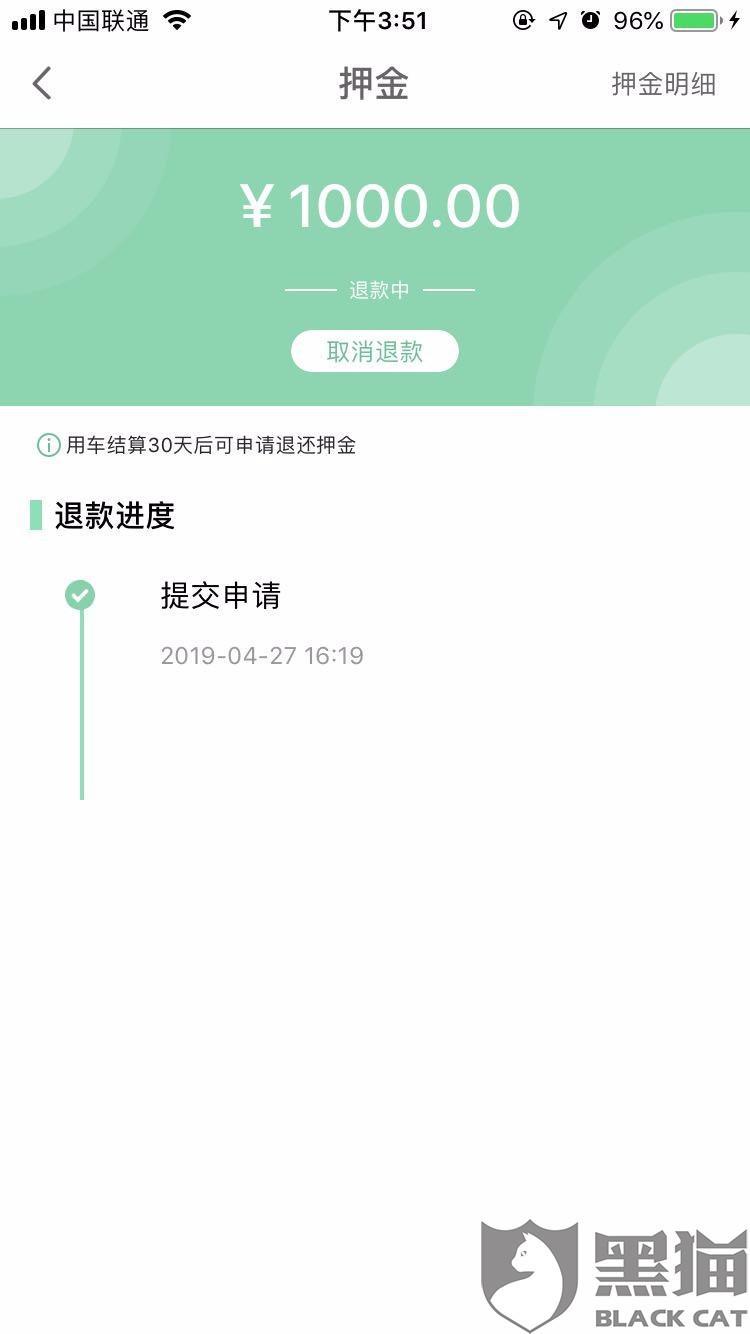 黑猫投诉:盼达用车押金1000元迟迟不退