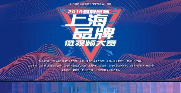爱姆意杯上海品牌微视频大赛启动
