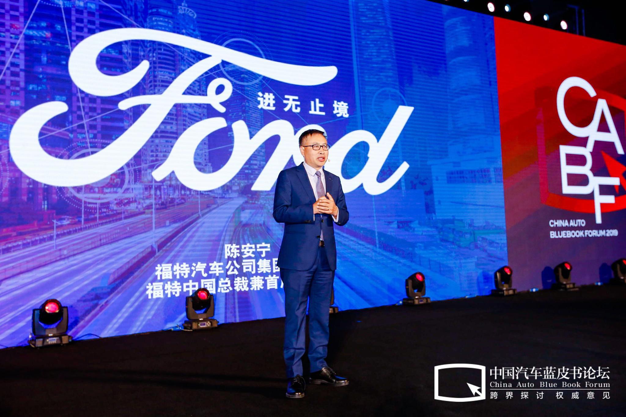福特陈安宁:以中国速度探索中国汽车产业转型