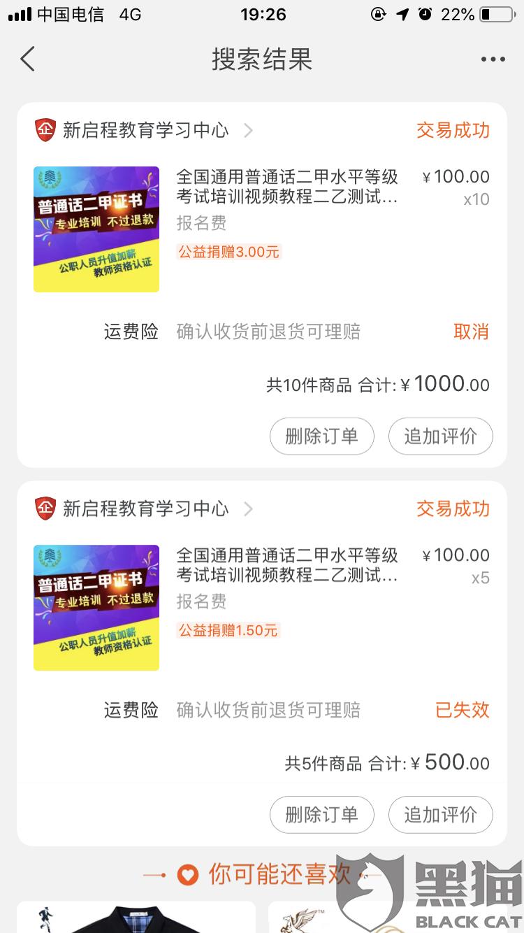 黑猫投诉:江苏新启程教育咨询有限公司的法人王慢慢诈骗