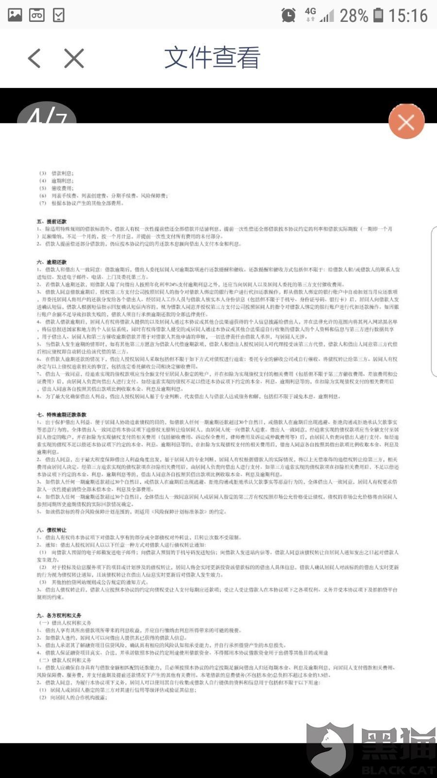 黑猫投诉:拍拍贷网络借款涉嫌存在阴阳合同欺诈