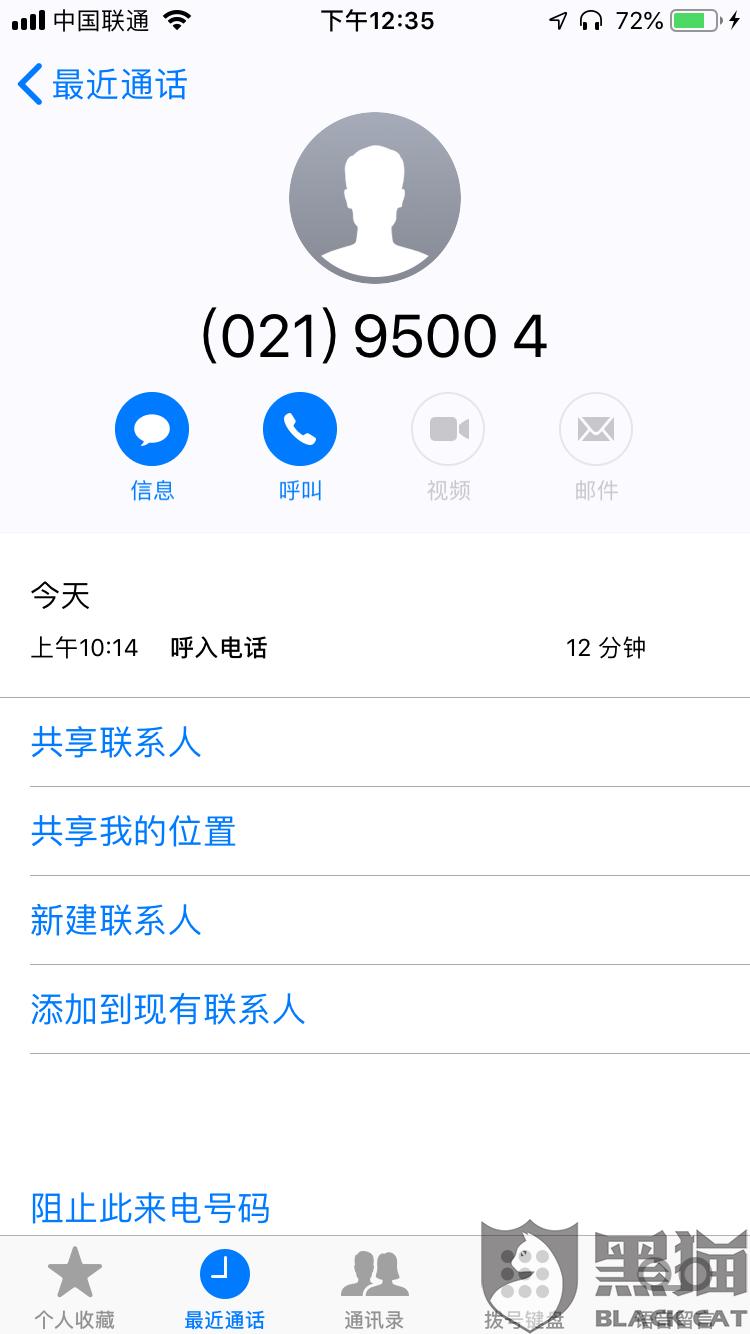 黑猫投诉:备用机合理赔偿,回绝承受西宁白邦苹果手机的霸王