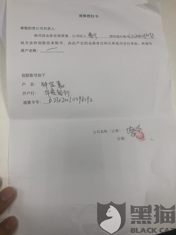 黑猫投诉:美团事务员伪造授权书,变更小白盒绑定的银行卡