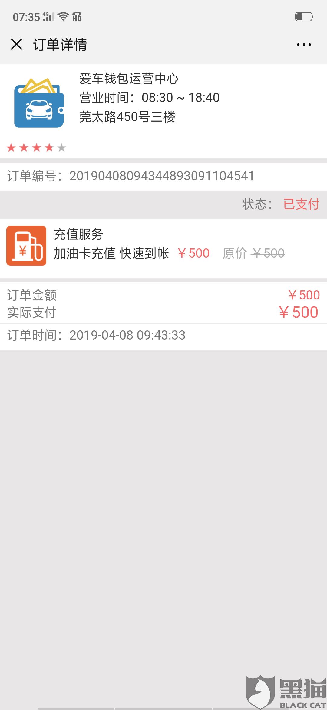 黑猫投诉:广东爱车钱包运营中心(已解决)