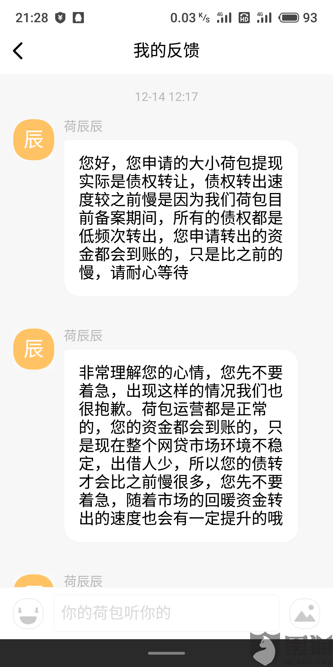 黑猫投诉:深圳荷包金融提现艰难