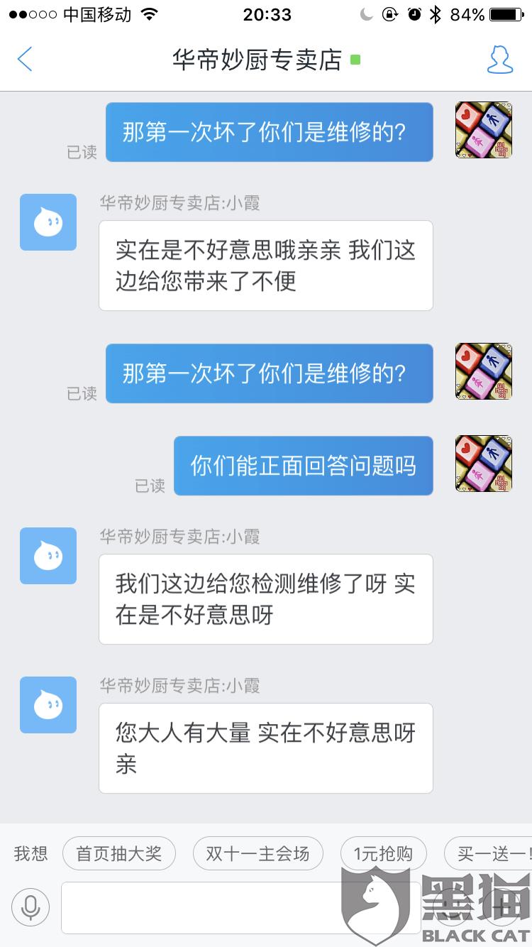黑猫投诉:天猫华帝妙厨专卖店