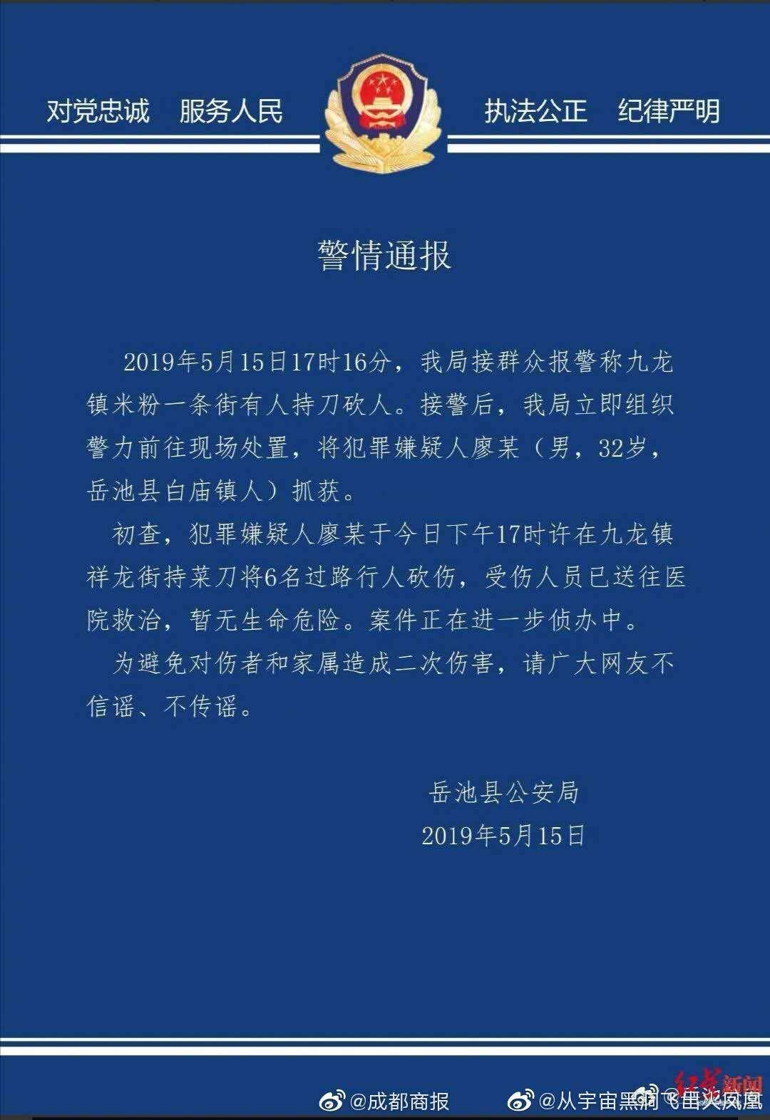 广安一男子砍伤6名路人 伤者暂无生命危险