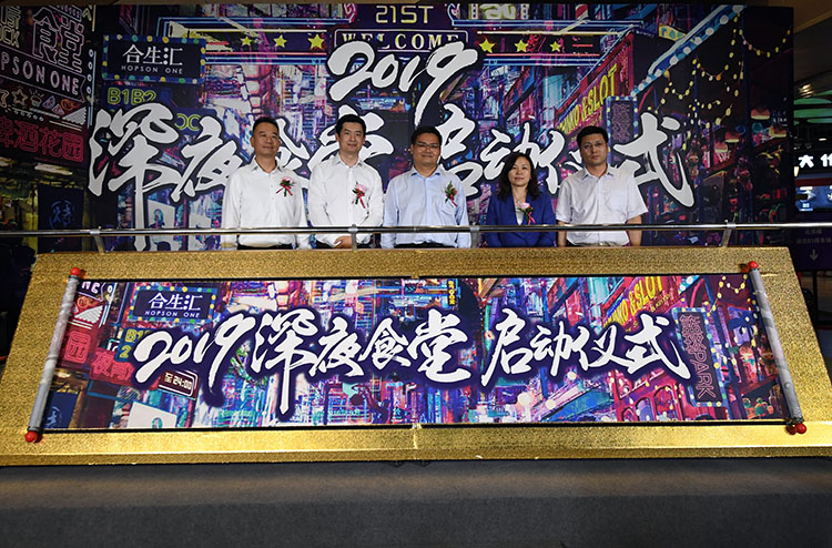 """美食街变身不夜城 2019""""深夜食堂""""启动"""