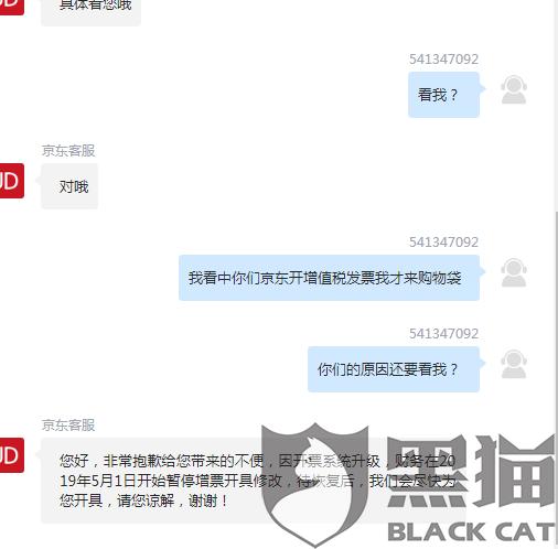 黑猫投诉:不给我增值税发票