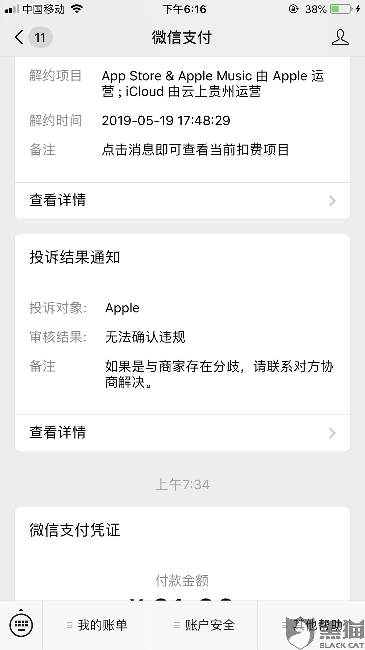 一键重装xp系统,黑猫投诉:要求苹果官方和美易app在未经允许的情况下扣除的253元
