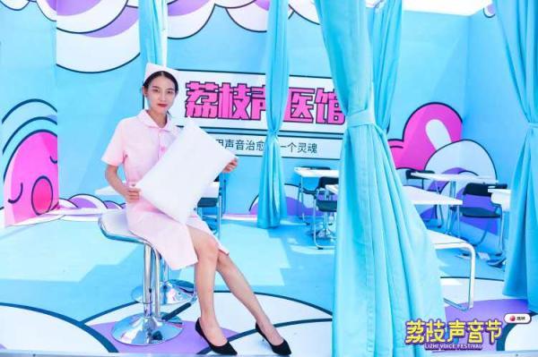 """荔枝声音节在广州落幕:""""声音社交""""成年轻人"""