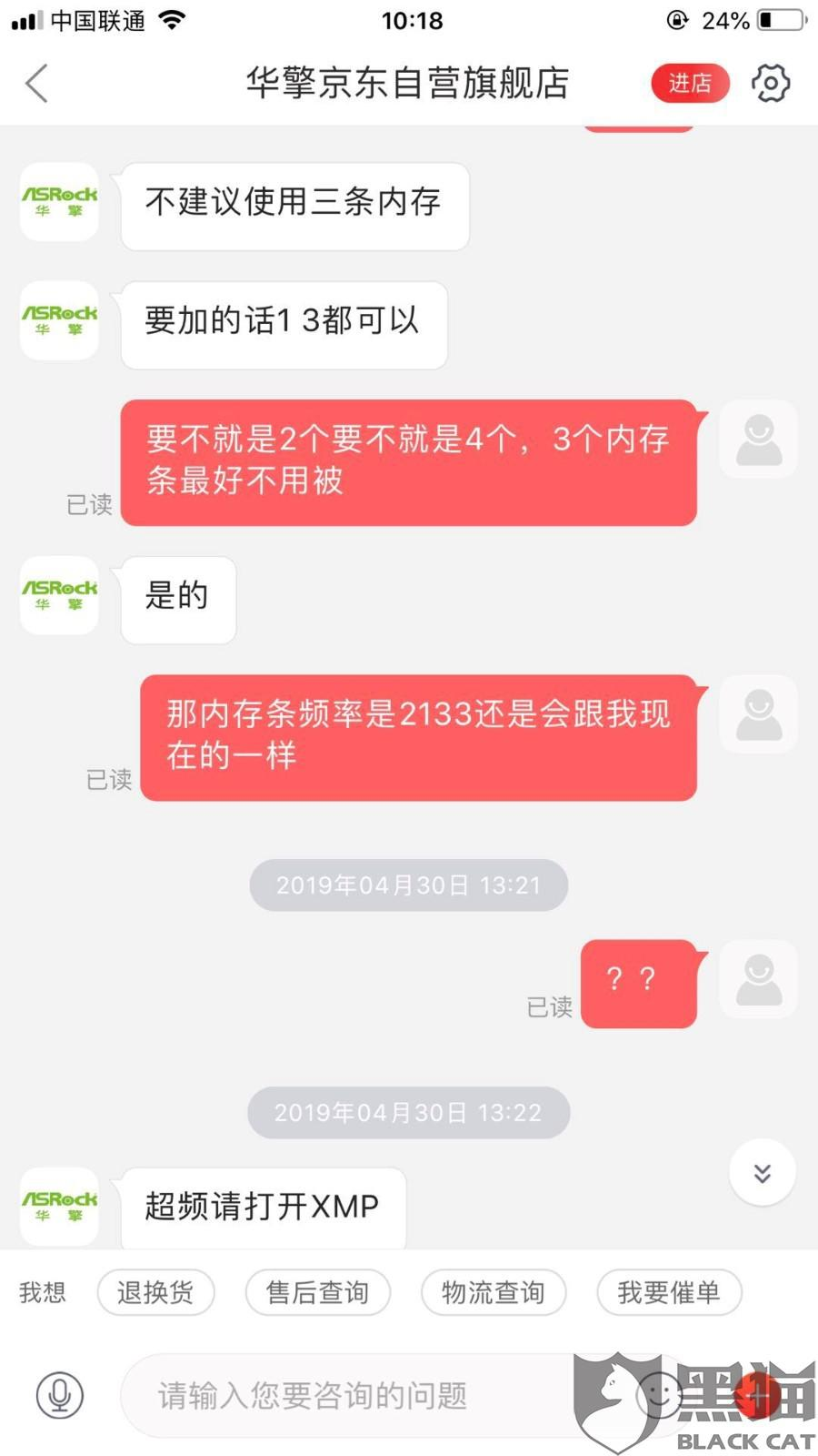 黑猫投诉:在京东买的电脑主板有质量问题,拒绝退货处理(已解决