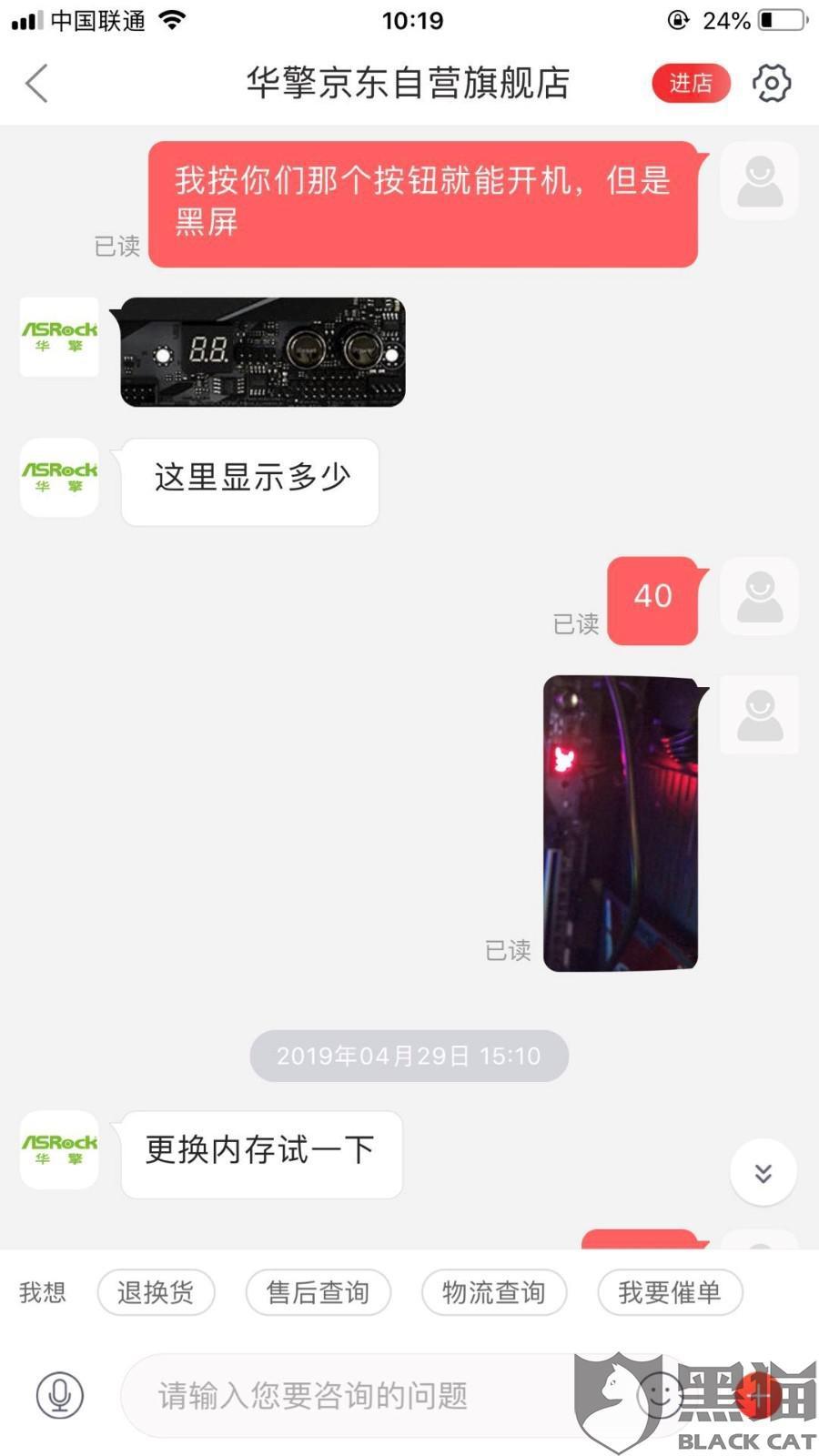 黑猫投诉:在京东买的电脑主板有质量问题,,拒绝退货处理(已解决