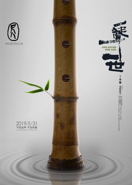 在中国失传千年,一部纪录电影将传统乐器尺八带回故土