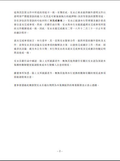 年报迟迟未发安永辞任核算师 锦州银行怎么了?