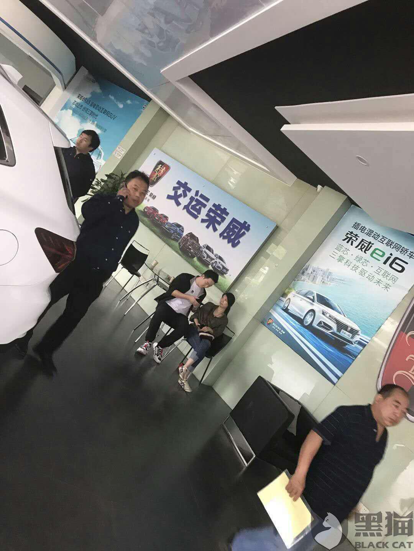 黑猫投诉:上汽荣威和交运崇明授权的4s店诈骗