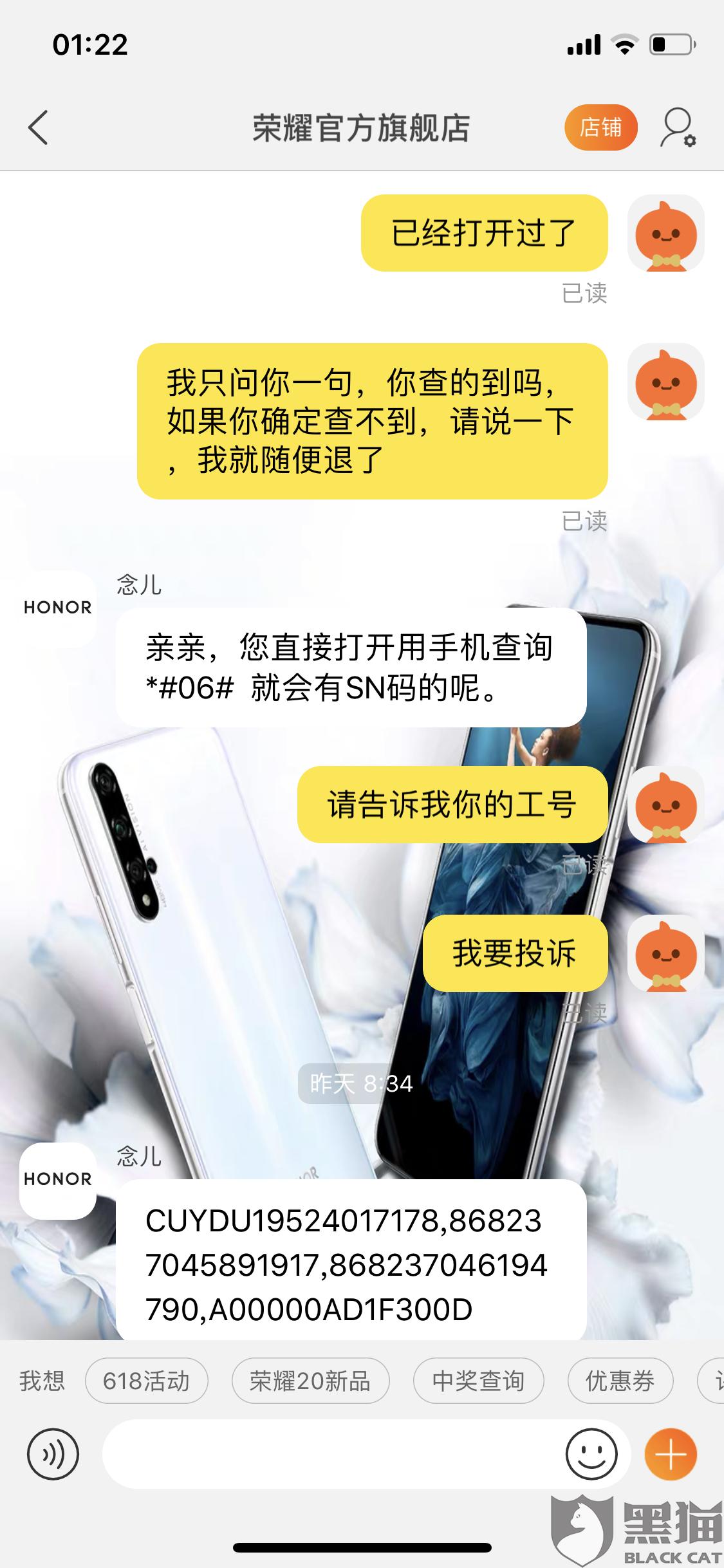 黑猫投诉:投诉天猫荣耀官方旗舰店客服