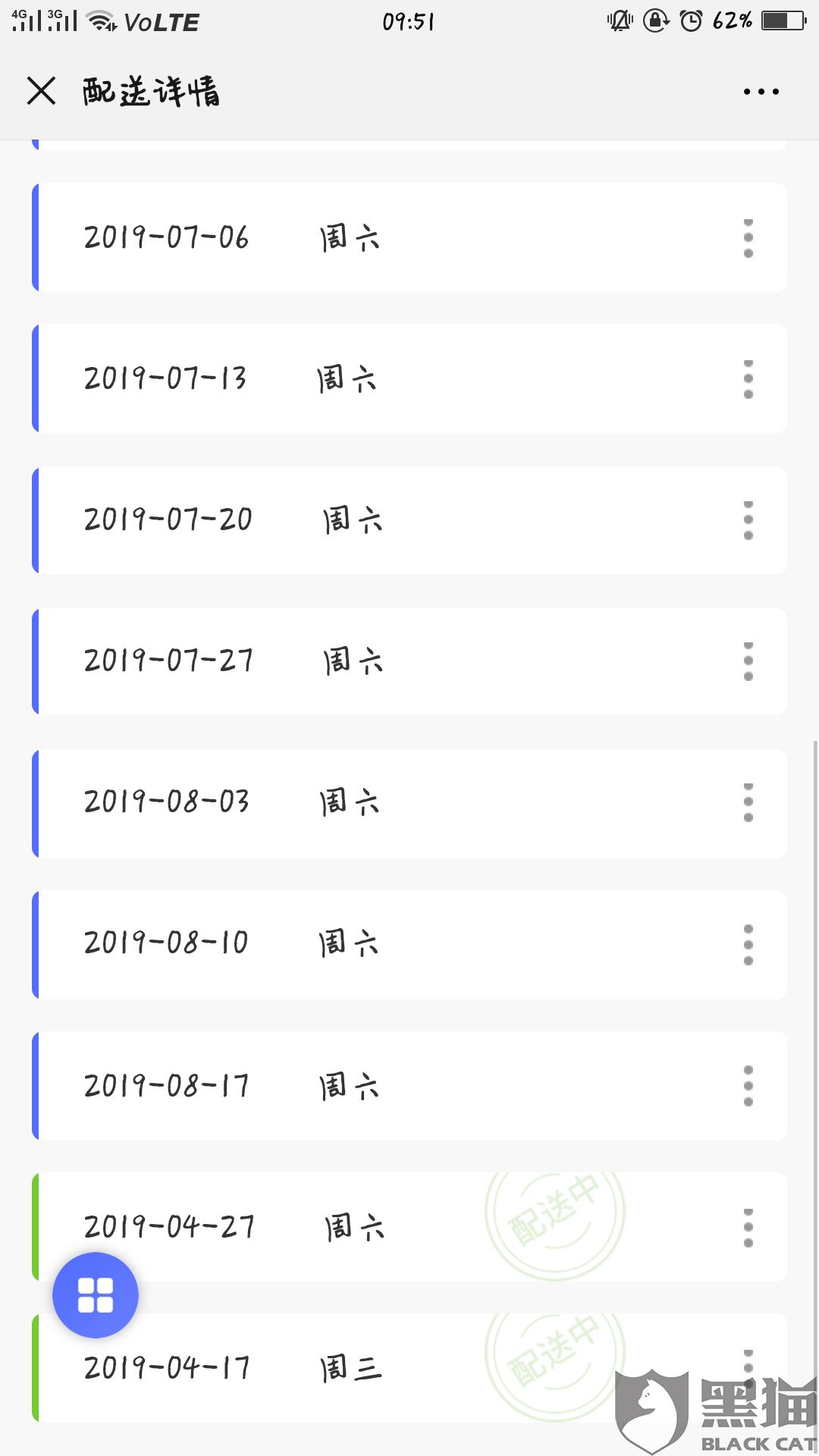 黑猫投诉:门客鲜花,虚假宣传,客服消失联系不上,不发货!!!