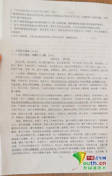 沈阳教师用文言文写成《钢铁侠传》走红:走红的是传统文化