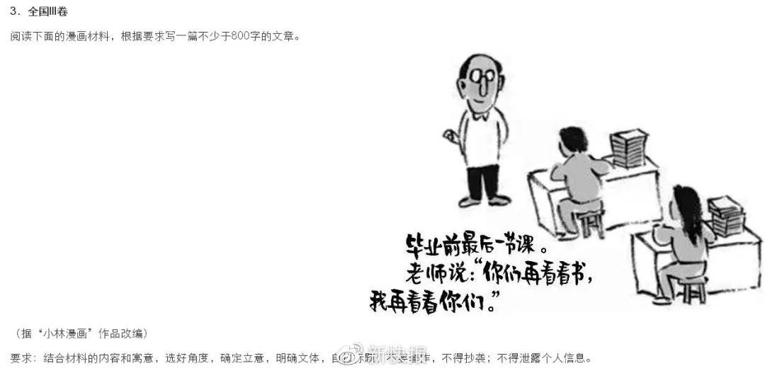 小林老师漫画成高考作文材料 漫画原型:高考不是终点是加油站
